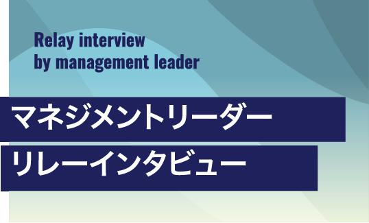 マネジメントリーダーリレーインタビュー